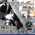 スマホスタンド マグネット スマホホルダー/スマートフォン 車載ホルダー/車載スタンド/スマホスタンド/磁石/7インチ/タブレット/iPhone6 6Plus対応/GALAXY/スマートフォン ホルダー/車用/iPhone/iPad/iPad mini/対応/ピカピカレイン [TOP-STAND]