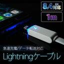 【メール便可】ライトニングケーブル Lightningケーブル 急速充電 データ転送 断線しにくい 光る ケーブル USB 1メートル 断線防止 太線 充電 1.5A アイフォン6 iPhone6 Plus アイフォン アイフォン5 iPhone5 iPad iPod ピカピカレイン【送料無料】