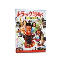 DVD トラック野郎 故郷特急便