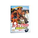 DVD トラック野郎 熱風5000キロ