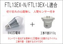 100%工事不要!交換するだけ FTL13EX-L/FTL13EX-N適合 LED人感センサー6W電球+GY10q
