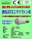 調光式 Samsung  LEDミニクリプトン球 4W 口金E17