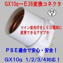 PSE適合■GX10q(完全対応)→E26変換コネクタ(アダプタ) 品番KS-GX10q-E26