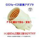 PSE適合■GX24q(完全対応)→E26変換コネクタ(アダプタ)10個セット 品番KS-GX24q-E26