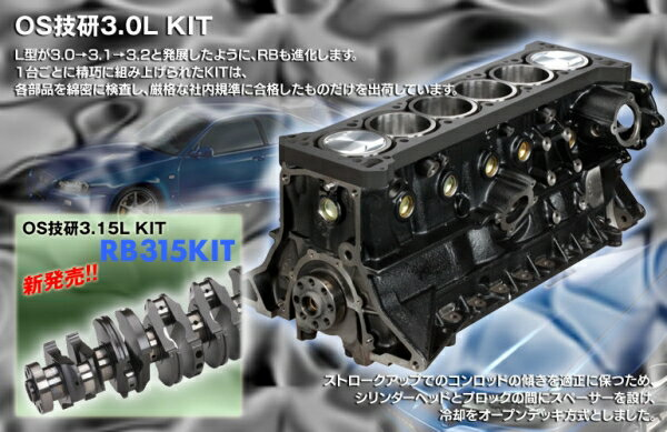 OS技研 RB30キット RB30 OS-E2996