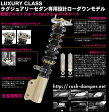 RUSH クライスラー 300C Damper Luxury Import Class KIT SRT8