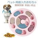 ショッピングパズル ペット食器 早食い防止 犬 猫 知育玩具 食事楽しみ増やし IQ UP ストレス解消 餌入れおもちゃ ペットトレーニング ペットおもちゃ ペット用品 フード隠しおもちゃ ピンク