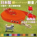 元祖 超ロングリード 5m 小型犬用(長さ調節が可能) トップワン 犬 広場で遊べます! しつけ教室 愛犬訓練用