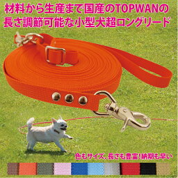 小型犬 元祖 超ロングリード15m (長さ調節が可能) トップワン 犬 広場で遊べます! しつけ教室 愛犬訓練用