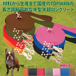 トップワン 大型犬専用 超ロングリード15m (長さ調節が可能) トップワン 犬 広場で遊べます! しつけ教室 愛犬訓練用