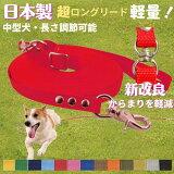 中型犬 超ロングリード15m (長さ調節が可能) トップワン 犬 広場で遊べます! しつけ教室 愛犬訓練用