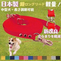 中型犬 超ロングリード5m (長さ調節が可能) トップワン 犬 広場で遊べます! しつけ教室 愛犬訓練用