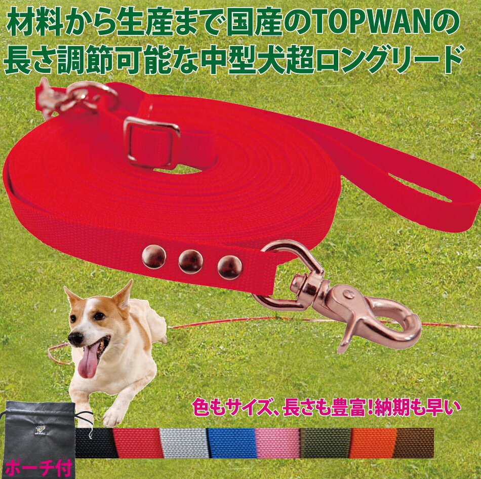 トップワン 中型犬 超ロングリード8m&ポーチセット(長さ調節が可能) 犬 広場で遊べます! しつけ教室 愛犬訓練用