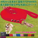 トップワン 中型犬 超ロングリード20m&ポーチセット(長さ調節が可能) 犬 広場で遊べます! しつけ教室 愛犬訓練用