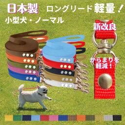 小型犬 ロングリード 3m(ノーマル) トップワン 犬 広場で遊べます! しつけ教室 愛犬訓練用