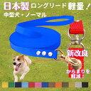 中型犬 ロングリード10m (ノーマル)  トップワン 犬 広場で遊べます! しつけ教室 愛犬訓練用