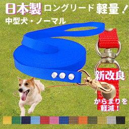 中型犬 ロングリード8m (ノーマル)  トップワン 犬 広場で遊べます! しつけ教室 愛犬訓練用