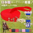 大型犬専用 ロングリード20m (ノーマル)トップワン 広場で遊べます! しつけ教室 愛犬訓練用