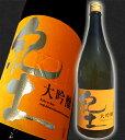【平和酒造】 紀土 KID 大吟醸 1800ml