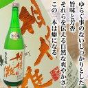 【久保田酒造】相模灘 純米吟醸 雄町 1,800ml