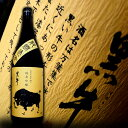 【名手酒造】黒牛 瓶燗急冷 雄町米100% (1800ml)