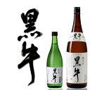 【名手酒造】黒牛 純米酒 1800ml