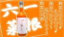 【中野酒造】一根六菜 720ml