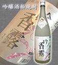 【杜の蔵】吟香露(ぎんこうろ) 吟醸酒粕焼酎 1800ml(酒粕/焼酎/福岡/もりのくら)
