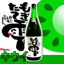 − もぎたて雫 − 奈良県産 キウイ酒 1800ml
