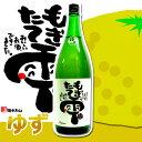 − もぎたて雫 − 徳島県産 柚子(ゆず)酒 1800ml