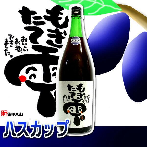 − もぎたて雫 − 北海道産 ハスカップ酒 1800ml