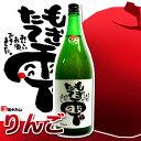 − もぎたて雫 − 北海道産 リンゴ酒 1800ml