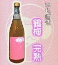【平和酒造】鶴梅の梅酒 完熟 720ml (梅酒/和歌山/つるうめ/plum)