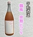 今までになかった、とろっとろっ感【平和酒造】鶴梅の梅酒 完熟にごり 1800ml