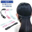 マスク紐用 フック マスク用フックベルト 2点セット 滑り止め 調整可能 耳 痛