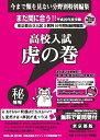 高校入試虎の巻(東京都版 29年度受験用)高校入試問題集 中学生に大人気