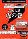 高校入試 問題集 高校入試虎の巻 長崎県版 令和2年度 受験...
