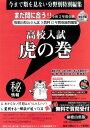 高校入試 問題集 高校入試虎の巻 和歌山県版令和2年度 受験...