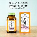 【第2類医薬品】防風通聖散 リバウンドしないダイエット、体質改善、肥満症 (270錠)