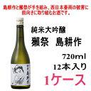 純米大吟醸 獺祭(だっさい) 島耕作720ml12本入り 1ケース【日本酒】【山口/旭酒