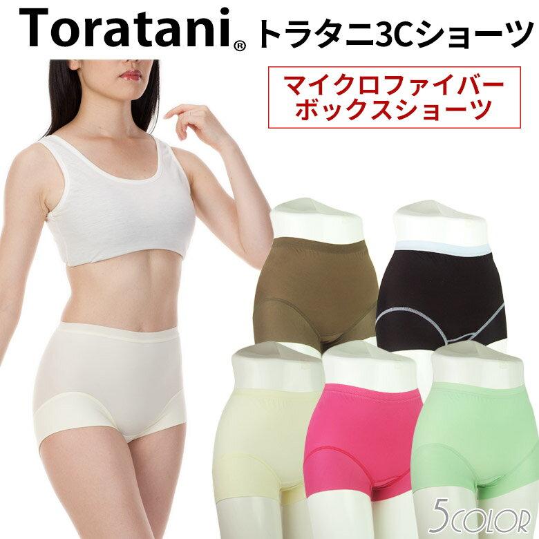 トラタニマイクロファイバーボックスショーツ/スポーツショーツ...:toratani:10000062
