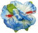 フラダンス衣装 髪飾り 花飾り ハイビスカス ヘアクリップ レイ イベント フラ CL-65 Eハイビスカスダブルクリップ ライトブルー 青