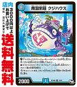 ショッピングデュエルマスターズ 【中古】 南国別荘 クジハウス RP04S (UC/水)