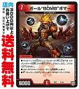 """ショッピングデュエルマスターズ 【中古】 ボール""""BOMB""""ボマー EX02 (/火)"""