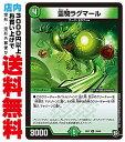 ショッピングデュエルマスターズ 【中古】 霊騎ラグマール EX07 (UC/自然)