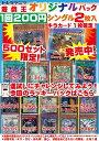 【中古】 遊戯王200円オリジナルパック オリパ プチ福袋的な商品です!