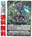 【中古】 ファントム ブラスター ドラゴン(VR VBT02/001) 【シャドウパラディン】