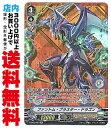 【中古】 ファントム ブラスター ドラゴン(SVR VBT02/SV01) 【シャドウパラディン】