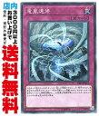 【中古】竜嵐還帰 (Super/RIRA-JP077)2_通常罠