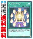【中古】九字切りの呪符 (Super/IGAS-JP066)・_1_通常魔法